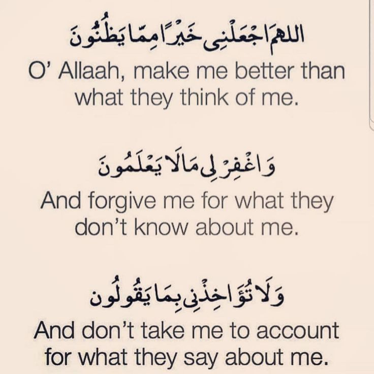 "1,111 Likes, 9 Comments - Jannah My Aspiration (@jannah.my.aspiration) on Instagram: ""Allahumma Ameen. (DUA OF ABU BAKR RADI ALLAHU ANHU when he was praised by others.)"""