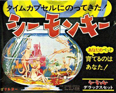 テンヨーが発売した時の「シーモンキー」広告。