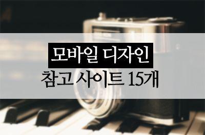 모바일 UI 디자인 참고 사이트 15개 - 소셜미디어(Social Media) 기반 온라인 마케팅 블로그