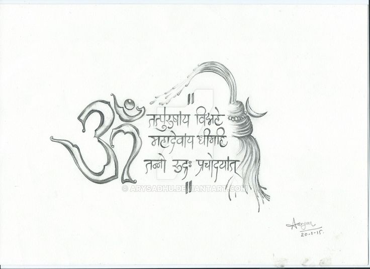 Customized Sketch for Tattoo who love Lord Shiva by Aaryan Tattooist