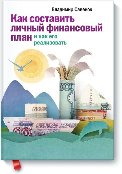 Книгу Как составить личный финансовый план и как его реализовать можно купить в бумажном формате — 550 ք, электронном формате eBook (epub, pdf, mobi) — 299 ք.