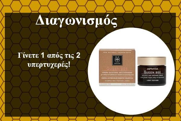 Διαγωνισμός με τη νεά κρέμα Queen Bee της Αpivita!