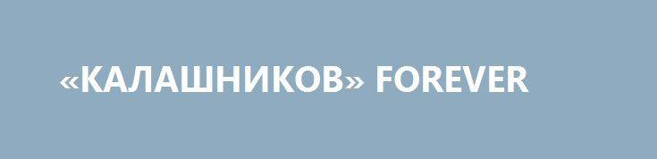 «КАЛАШНИКОВ» FOREVER http://rusdozor.ru/2017/03/14/kalashnikov-forever/  США оттачивают умение преодолевать свои же санкции  Как показывает практика, американская «принципиальность» – явление относительное. При большом желании и экономической выгоде любые санкции становятся не более чем фикцией. И история с «Калашниковыми» – далеко не единичная. Глава госкорпорации «Ростех» ...