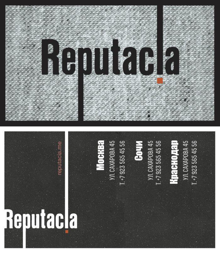 Визитка Reputacia, версия 1
