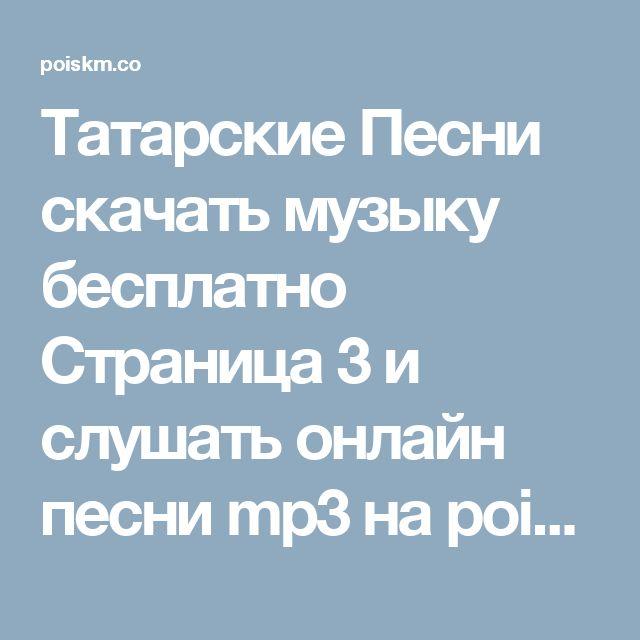 Татарские песни скачать музыку бесплатно страница 3 и слушать.