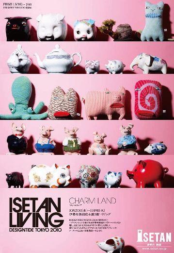 伊勢丹デザインタイドトウキョウ Make Up PIGGY BANK COLLECTION 2010に参加します。 | KYOTARO 青木京太郎 Diary