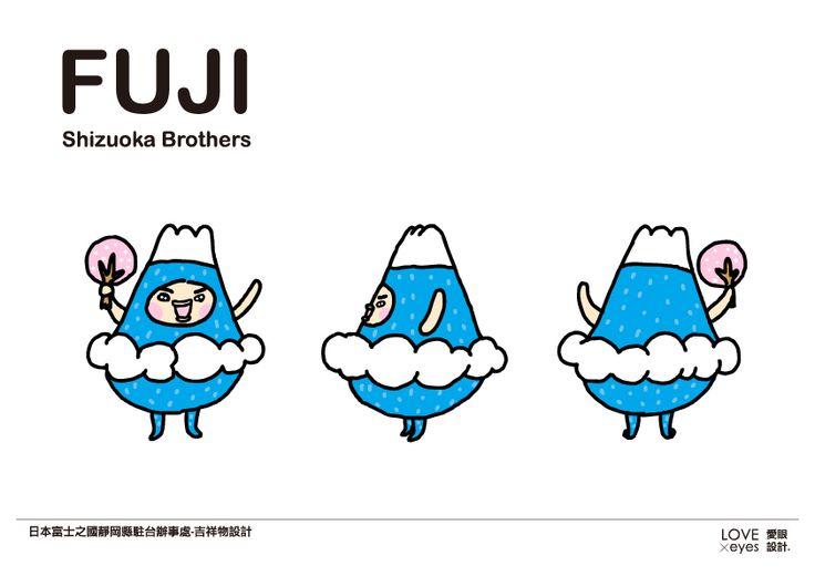 日本靜岡縣駐台辦事處-系列吉祥物設計