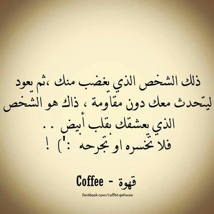 332 Best Images On Pinterest Arabic Quotes Funny Stuff And Typography Quotes