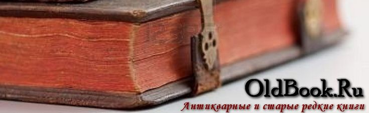 OldBook.Ru - Антикварные книги