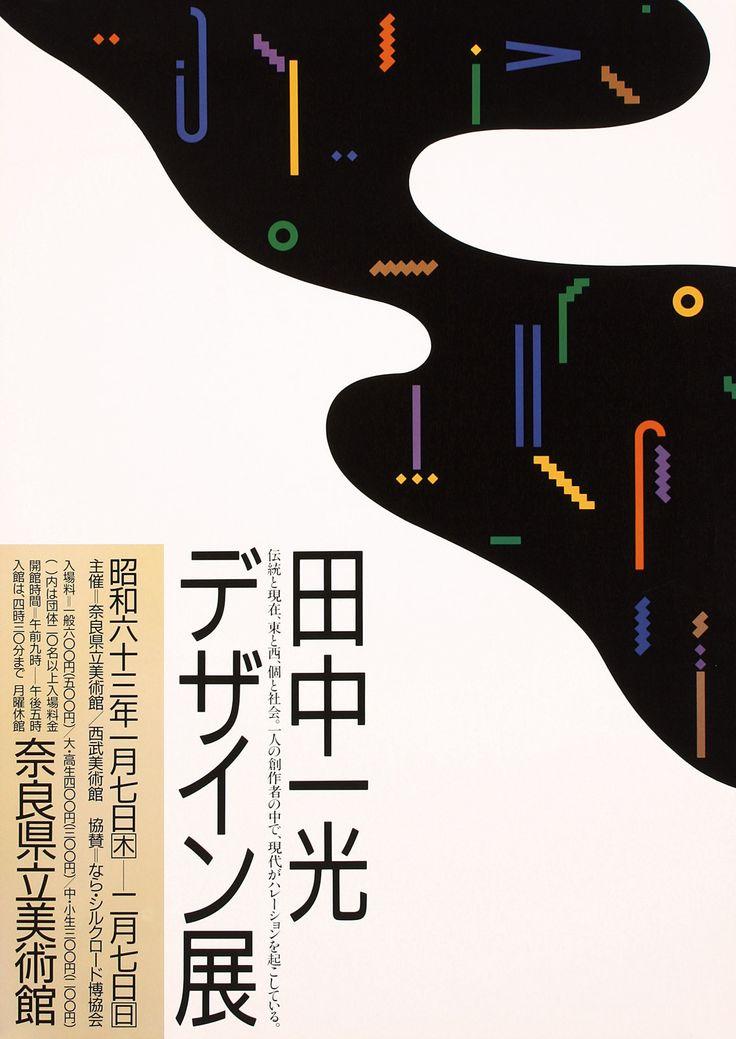 Original Japanese Graphic Design Poster Ikko Tanaka Plakat | eBay