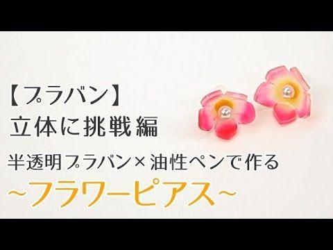 小ぶりなお花の「星屑イヤリング」 | Flower Earrings Made with Resin - YouTube
