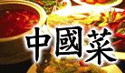 The history of American Chinese cuisine - Wikipedia, the free encyclopedia