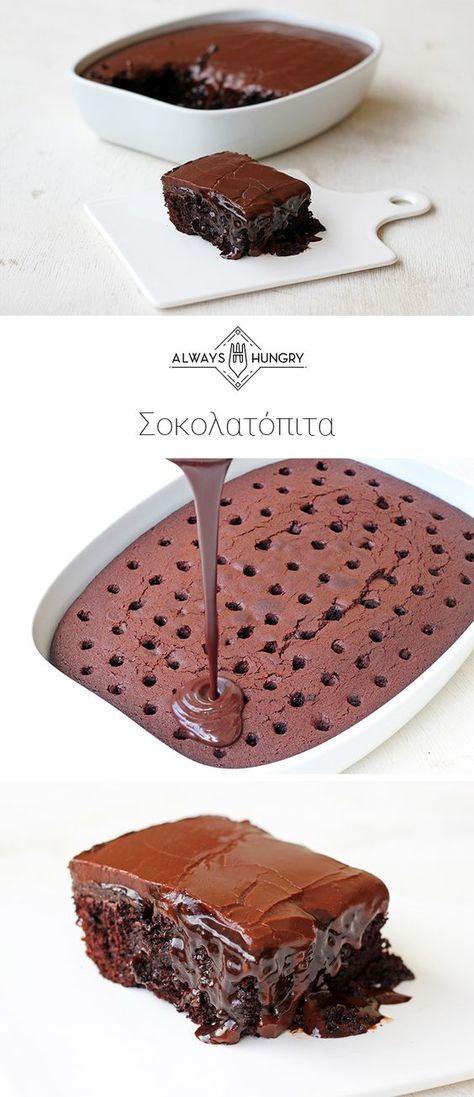 Σοκολατόπιτα | Συνταγή Κείκ Σοκολάτας με γλάσο