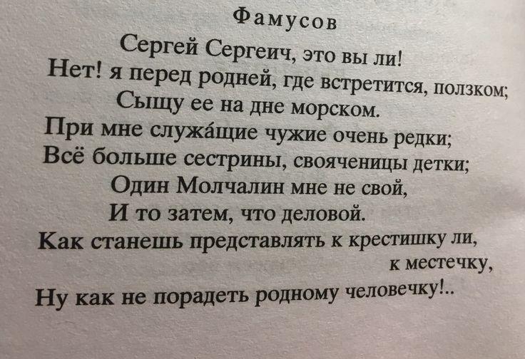 """А.С.Грибоедов """"Горе от ума """""""