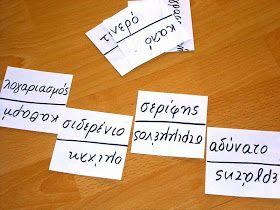 Dyslexia at home: Ντόμινο λέξεων! Βελτιώνοντας την Ανάγνωση στη Δυσλεξία