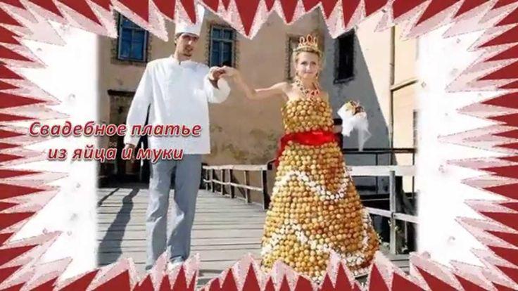Сумасшедшие, оригинальные, шикарные и просто невероятные — свадебные пла...