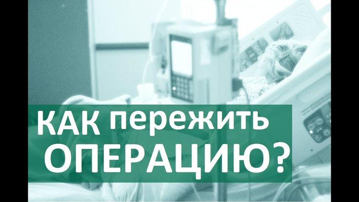 Реабилитация после хирургической операции. Испытывает ли пациент боль в ...