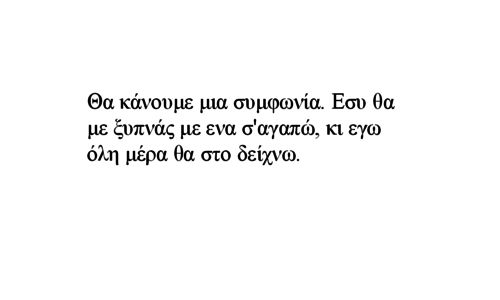 #greek #quotes #weheartit.com