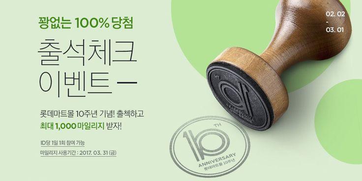 롯데마트몰 10주년기념 출석체크 이벤트