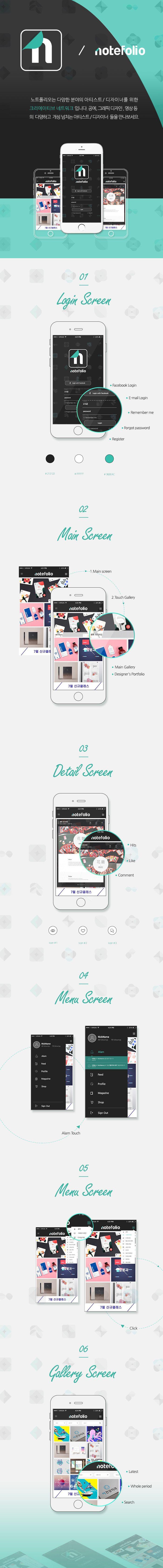 개인적으로 노트폴리오를 자주 들리는 이용자로써 Pinterest나 Behance처럼 노트폴리오도 따로 어플이 생겼으면 좋겠다 싶어 모바일 버전을 앱 자체로 간단히 디자인 해보았습니다!