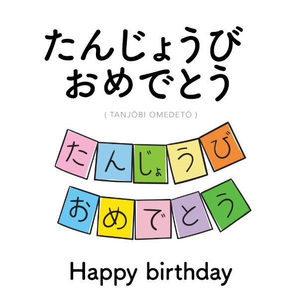 Happy Birthday In Japanese#happybirthdaywishes