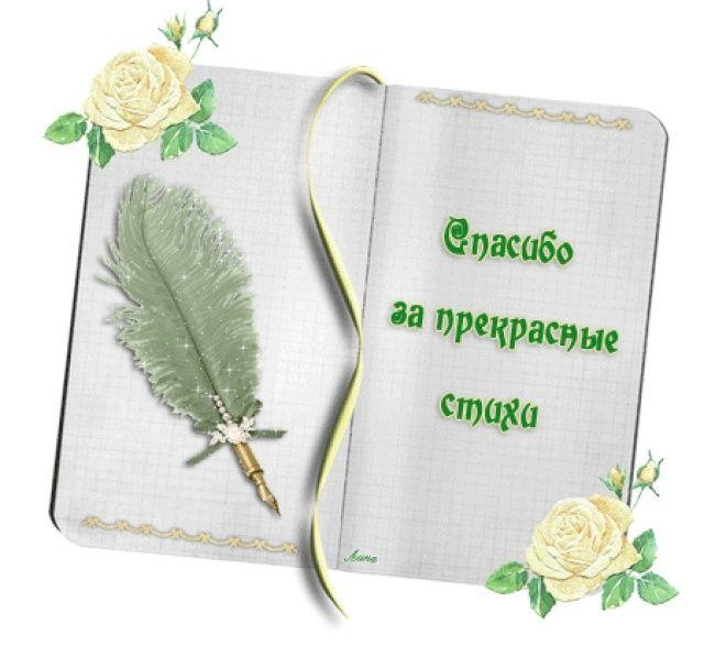 Цветы для, картинка спасибо за прекрасные слова