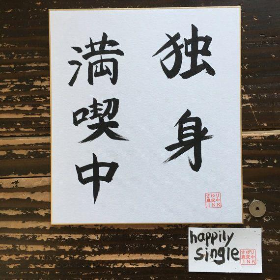 Happily Single - Japanese calligraphy