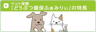 アニコム ペット保険