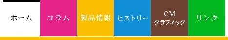 カロリーメイト公式サイト|大塚製薬    (via http://www.otsuka.co.jp/cmt/index.html#show-all ) #web #design #UI #navigation #webdesign