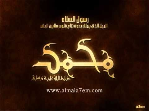 قصيدة حسان بن ثابت في مدح الرسول صلى الله عليه وسلم Youtube Everyday Prayers Islam Facts Muslim Beliefs