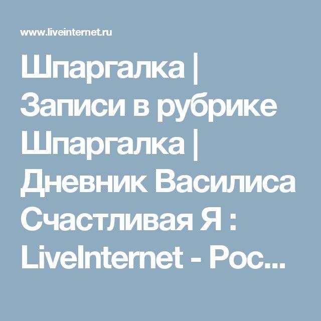 Шпаргалка | Записи в рубрике Шпаргалка | Дневник Василиса Счастливая Я : LiveInternet - Российский Сервис Онлайн-Дневников