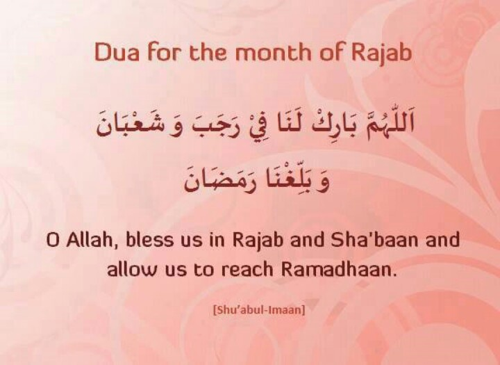 Dua for the month of Rajab