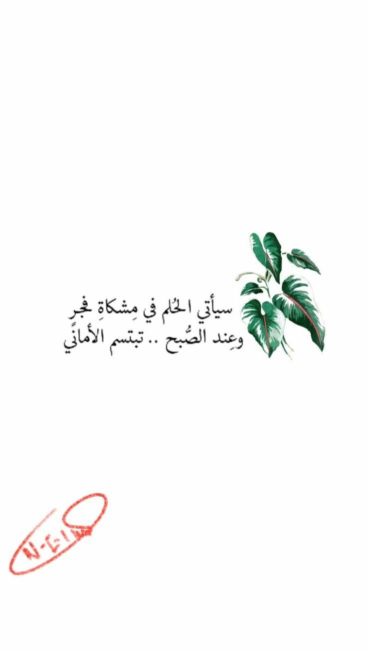 Pin By King Hunter On عبارات وخواطر Calligraphy Arabic Calligraphy Arabic