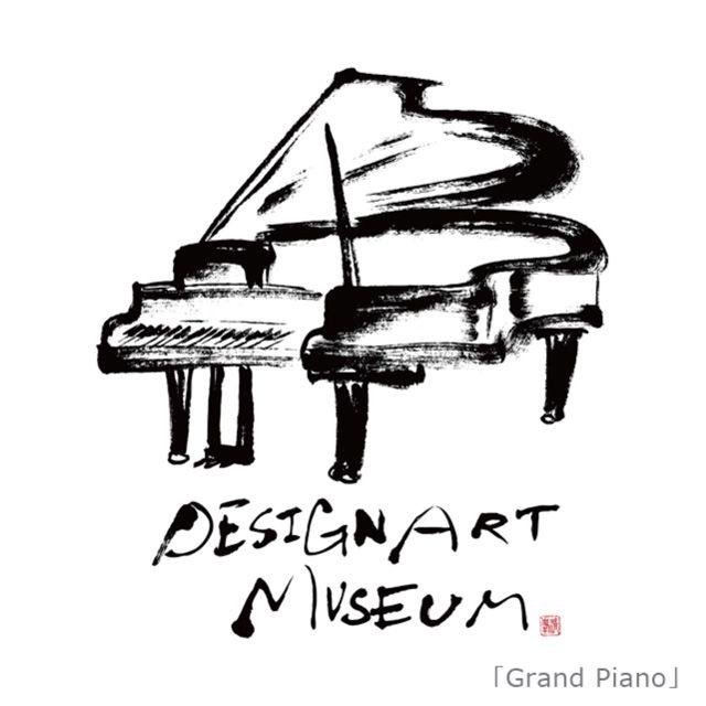 『Grand Piano 榮田清峰 Eida Seihou』 日本デザイン書道作家大賞アートバンク賞受賞「日本酒ラベル 熊野古道」を始め、店名・商品名・広告タイトルロゴ制作、年賀状、インテリアアート、イベント等で幅広く活動中の女性商業書道家/デザイン書家「榮田清峰」作品。  音楽をテーマにしたこの作品、「毛筆で墨一色で描いたグランドピアノ。JAZZのスイングやクラシック、その他どんな音楽も素敵に奏でる堂々とした姿を表現しました。」とのこと。