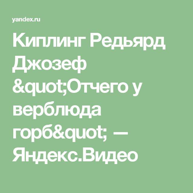 "Киплинг Редьярд Джозеф ""Отчего у верблюда горб"" — Яндекс.Видео"