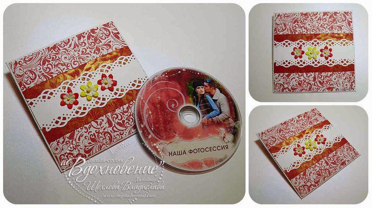 """Дизайн-студия: """"Вдохновение"""": Конверт(кармашек) + диск"""