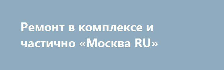 Ремонт в комплексе и частично «Москва RU» http://www.mostransregion.ru/d_001/?adv_id=24397  Частный мастер выполнит капитальный и косметический ремонт квартир и комнат в Москве. В бригаде 2 человека. Электромонтажные работы, стяжка пола, плиточные работы, разводка сантехники, укладка ламината, малярные работы, поклейка обоев, установка дверей, возведение перегородок и многое другое. Выезд мастера на объект и осмотр бесплатно. Без предоплаты, оплата по факту, поэтапно.