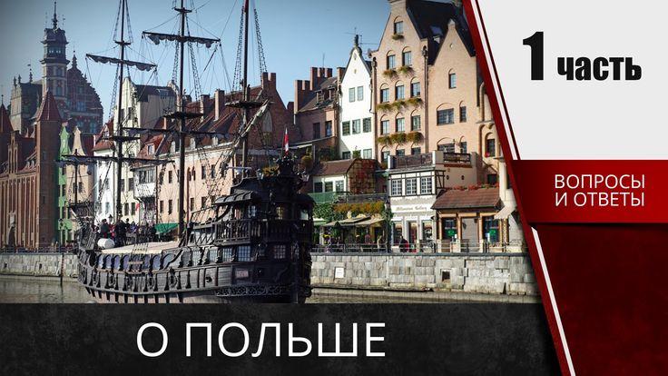 🔵🔵🔵 О польше -  Вопросы ответы на карту поляка  (часть 1)