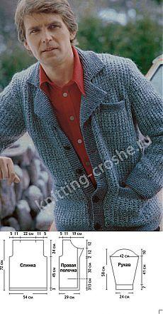 Мужской вязаный пиджак