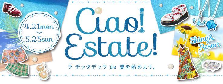 アーリーサマーキャンペーン「Ciao!Estate!」