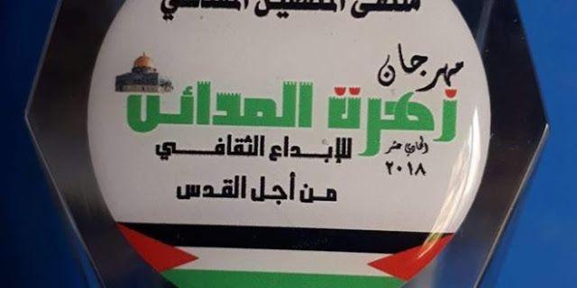 م أحمد سويلم تكريم الفائزين بجائزة الدورة ال11 من مهرجان زهرة ا