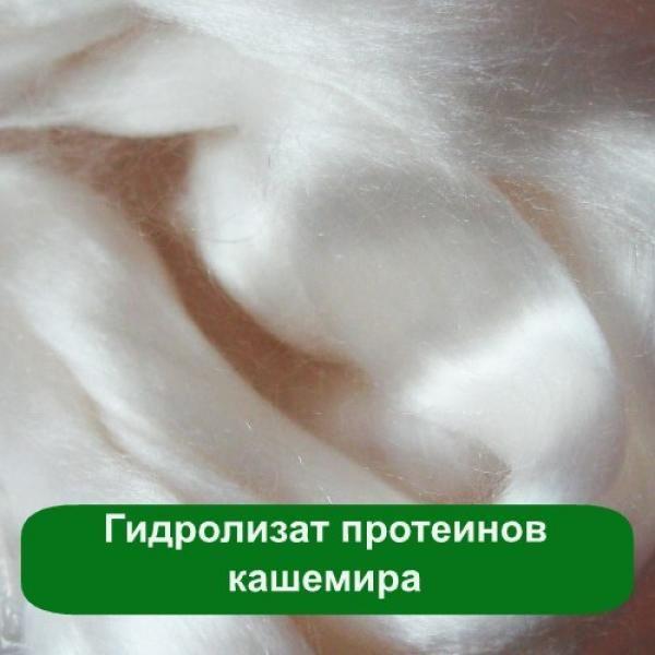 Гидролизат протеинов кашемира, 50 мл Гидролизат протеинов кашемира, это надёжная защита от пересушивания и шелушения кожи. Он будет увлажнять и питать! #гидролизат #мыло_опт #чистка_лица #очищение_пор #красивая_кожа #органическая_косметика #натуральная_косметика #экологически_чистый #не_вызывает_аллергию #подтягивает_кожу #омалаживает #питает_кожу