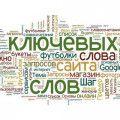 """Урок 4. Сбор слов для рекламы. Виды """"ключевых"""" слов. Глубина и ширина."""