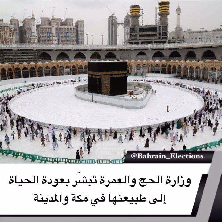 السعودية وزارة الحج والعمرة تبشر بعودة الحياة إلى طبيعتها في مكة والمدينة غردت وزارة الحج والعمرة عبر حسابها الرسمي في تويتر بب Hockey Rink Field Bahrain