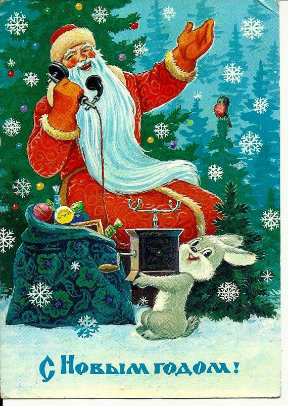 Santa with gift and rabbit - Vintage Russian USSR Postcard Zarubin unused by LucyMarket, $5.99
