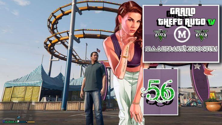 """GTA 5 [#56] - НОВОЕ ПРОХОЖДЕНИЕ ИГРЫ:  """"ВОССОЕДИНЕНИЕ СЕМЬИ"""" - MOLLAND G..."""
