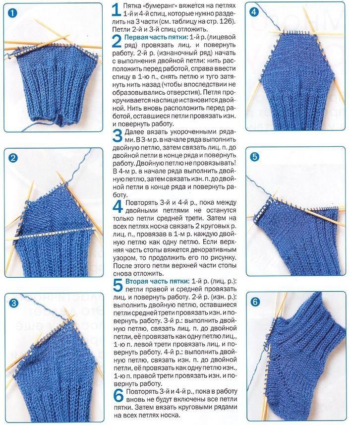 Как вязать пятку носка спицами схема поэтапно