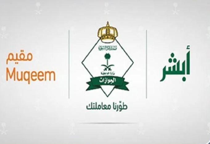 أخبار سعودية خطوات تسجيل الزوار والمقيم ومواطني الخليج في أبشر الإلكترونية 1442 هـ In 2021 Convenience Store Products