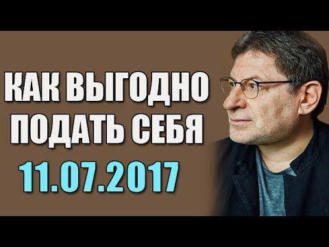 Михаил Лабковский 2017 - О том как избавиться от страхов. - YouTube