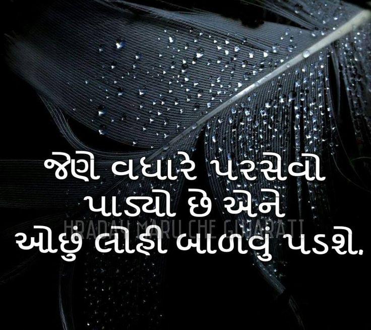204 Best Gujarati Suvichar Images On Pinterest